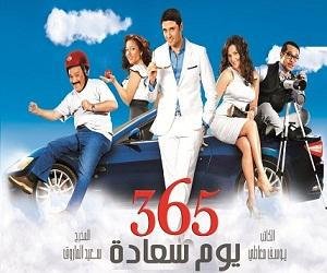 فيلم 365 يوم سعادة بجودة دي في دي DVDRip نسخة اصلية