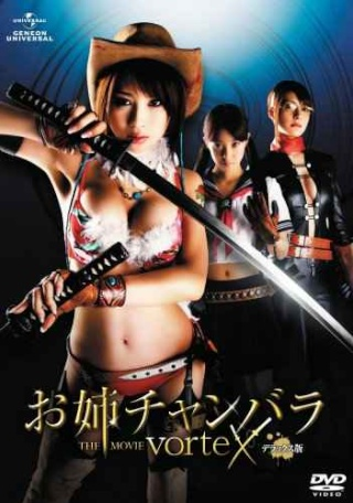 Film Onechanbara Vortex
