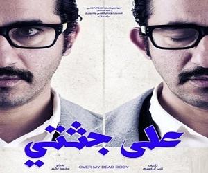 فيلم احمد حلمى على جثتي التريلر الكامل جودة دي في دي dvd