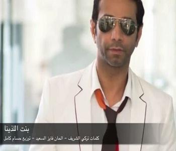 فايز السعيد بنت اللذينا 2013 الأغنية MP3 كاملة نسخة أصلية