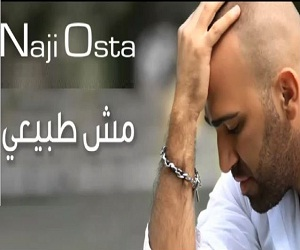 ناجي الاسطا مش طبيعي 2013 الأغنية MP3 كاملة نسخة أصلية