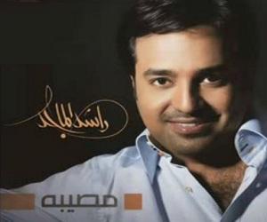 راشد الماجد حلال فيه الجرح الأغنية MP3 كاملة النسخة الأصلية