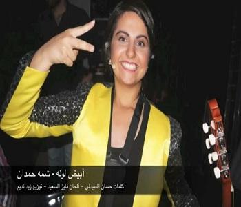 شمه حمدان أبيض لونه 2013 كامله الأغنية MP3