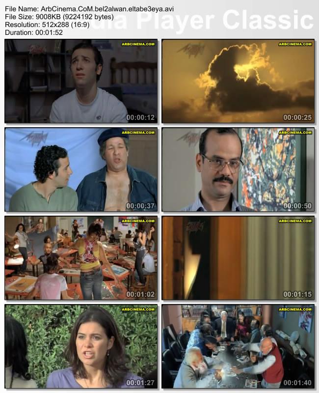 الطبيعية 2010 mediafire thumbs15.jpg