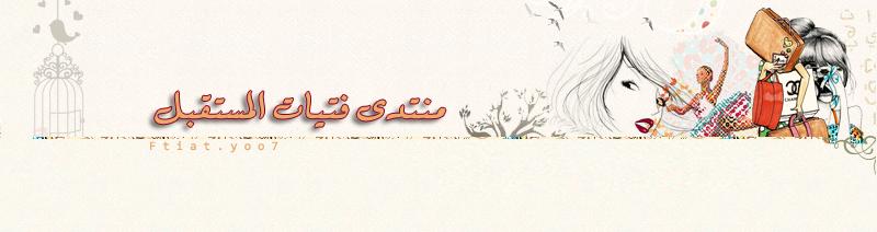 { منتدى فتيات المستقبل }
