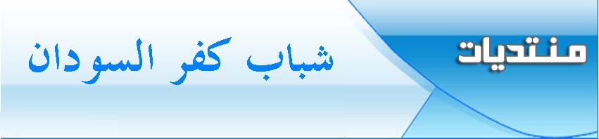 شباب كفر السودان