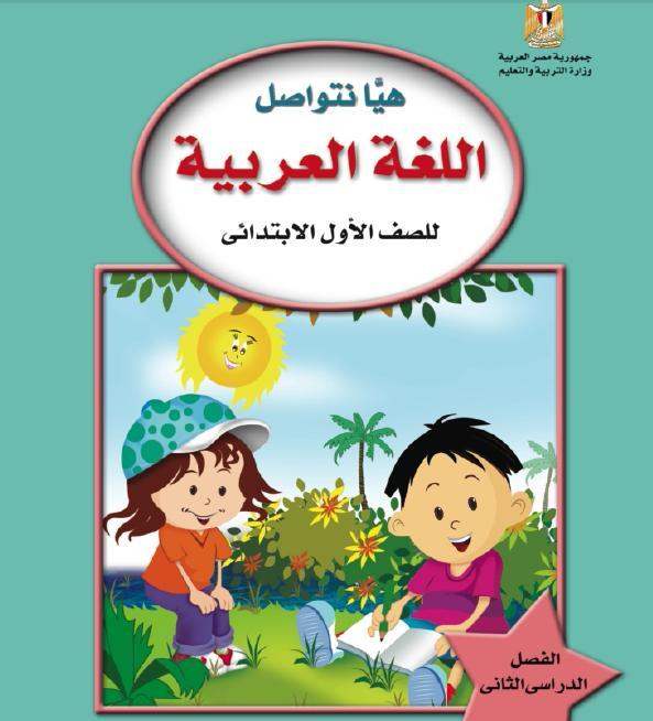 تحميل كتاب الاضواء للصف الرابع الابتدائى اللغة العربية pdf