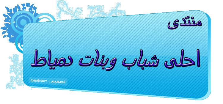 احلى شباب وبنات العرب