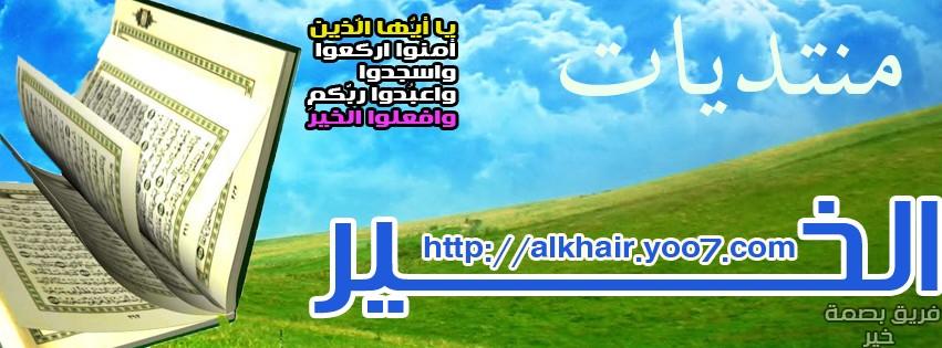 منتدى الخير الاسلامى