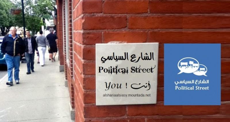 الشارع السياسي | Political Street