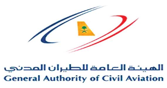 منتدى موظفي الهيئة العامة للطيران المدني